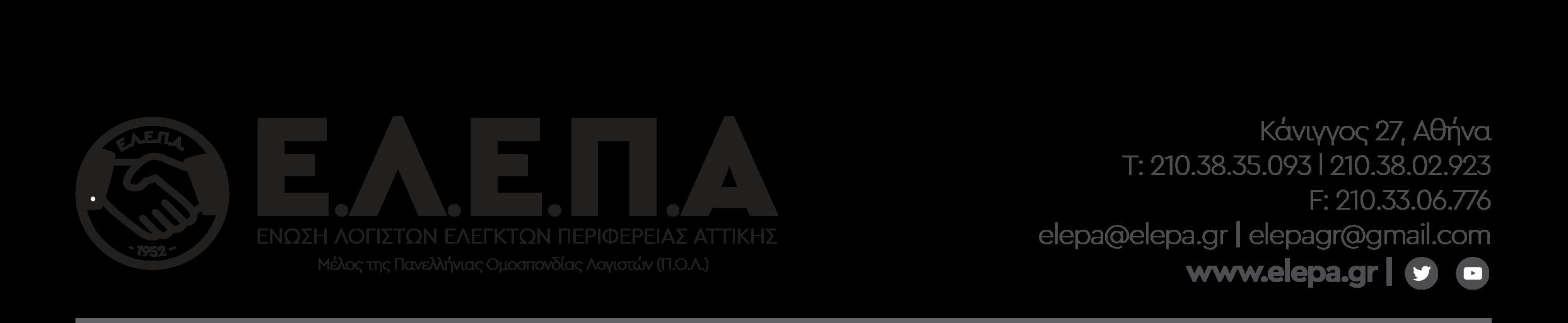 Ένωση Λογιστών Ελεγκτών Περιφέρειας Αττικής